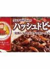 クレアおばさんのハッシュドビーフ 108円(税抜)