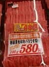 特選黒毛和牛バラうすぎり 480円(税抜)