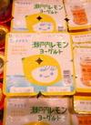 瀬戸内レモンヨーグルト 各種 128円(税抜)