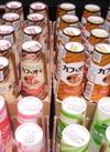 カフェオーレ 各種 78円(税抜)