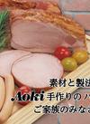 クイーンポークあらびきウインナー 480円(税抜)