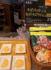 チーズパスタソース チェダーチーズクリームと燻製ベーコン 298円(税抜)