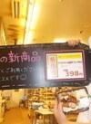 グリルチキン&粗挽きフランク弁当 390円(税抜)