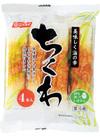ちくわ 59円(税抜)