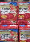 イタリアの畑から粗くつぶしたトマト 98円(税抜)