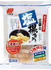 三幸の塩揚げおかき 99円(税抜)