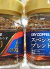 KEY COFFEE スペシャルブレンド・深煎り 298円(税抜)