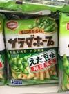 サラダホープ  枝豆味 168円(税抜)