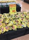 ボビーバナナ 98円(税抜)