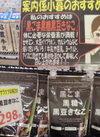 黒ごま黒糖黒豆きなこ 298円(税抜)