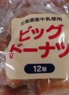 ビッグドーナッツ 278円(税抜)