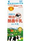 酪農牛乳 198円(税抜)