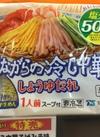 昔ながらの冷し中華 92円