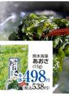 あおさ 498円(税抜)