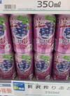 贅沢しぼり ぶどう 110円(税抜)