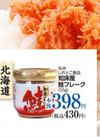知床産鮭フレーク 398円(税抜)