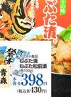 ねぶた漬・ねぶた松前漬 398円(税抜)