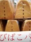 とびばこパン 450円(税抜)