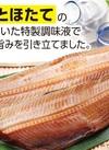 昆布とほたて香るしまほっけ醤油干し 358円(税抜)