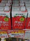 トマトジュース 205円(税抜)