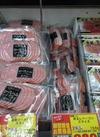 相模ハム 280円(税抜)