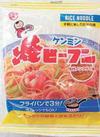 焼ビーフン 85円(税込)