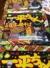 一平ちゃん 夜店の焼そば 108円(税抜)