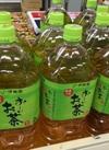 お〜いお茶 緑茶 128円(税抜)