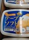 テーブルソフト 145円(税抜)