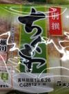 別撰ちくわ 68円(税抜)