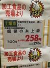 揖保乃糸 上級 258円(税抜)