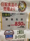 カゴメ 野菜生活 850円(税抜)