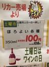 ほろよい 各種 100円(税抜)