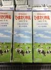 ひまわり無調整牛乳 188円
