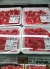牛肩ロース肉きりおとし 198円(税抜)