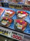 お造り・刺身盛合せ 500円(税抜)