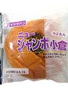 ニュージャンボ小倉 95円(税抜)