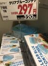 クリアブルーコンテナ 297円(税抜)