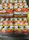 からだすこやか茶W5本➕1本 556円(税抜)