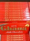 ガ-ナミルクチョコレート 88円(税抜)