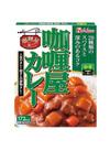 カリー屋カレー 中辛 63円(税抜)