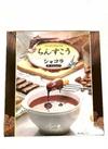 ちんすこうショコラ(ダーク&ミルク) 180円(税抜)