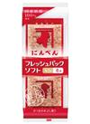フレッシュパックソフト 258円(税抜)