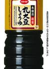 コープ特選丸大豆しょうゆ 198円(税抜)