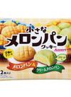 小さなメロンパンクッキーアソート 188円(税抜)