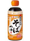 ストレートつゆ・そば 138円(税抜)