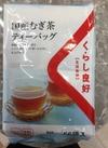 国産麦茶ティーバッグ 158円(税抜)
