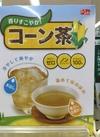 コーン茶 379円(税抜)
