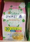 ジャスミン茶 338円(税抜)