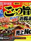 ごっつい旨いお好み焼き 198円(税抜)